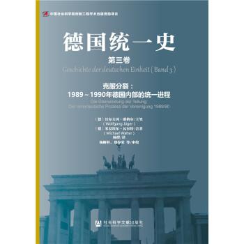 德国统一史(第三卷)