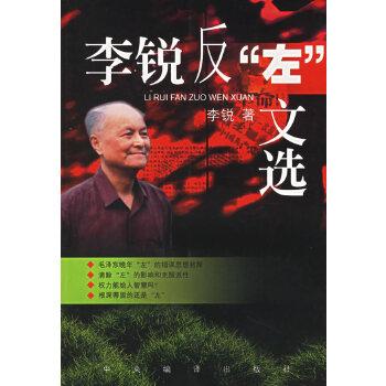 """李锐反""""左""""文选"""