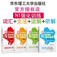 新日语能力考试N1强化训练4本套【N1文字词汇强化训练+文法+读解+听解】标准日本语N1 N1强化训练标准日本语大家的