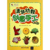 清华幼教创意手工(4-5岁)