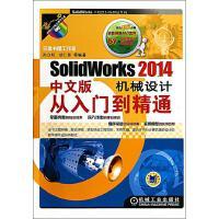 SolidWorks2014中文版机械设计从入门到精通(附光