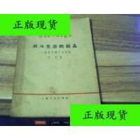 【二手旧书9成新】战斗生活的结晶-----谈谈陈辉十月的歌 /凡尼 著 上海文艺出版社