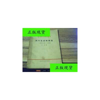 【二手旧书9成新】战斗生活的结晶-----谈谈陈辉十月的歌 /凡尼 著 上海文艺出版社 【正版现货,请注意售价定价】