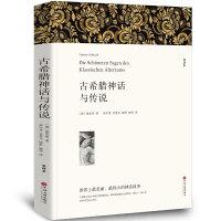 古希腊神话与传说 初中生读物 原著全本无删节 中学生课外小说文学世界名著中国儿童文学平装全译本