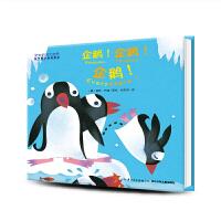 |中英双语】企鹅企鹅企鹅 精装海豚绘本花园 儿童0-3-6岁幼儿园早教幼儿简单英语启蒙 宝宝初识大自然 科学童谣双语绘