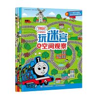 托马斯和朋友玩迷宫(4册)