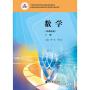 数学 上册 (基础模块) 李广全,李尚志 9787040356410