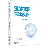3D打印基础教程