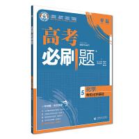 理想树67高考2019新版高考必刷题 化学5 有机化学基础 高考专题训练