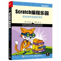 Scratch编程乐园轻松制作炫酷的游戏 Scratch编程教程书籍 轻松学会Scratch编程 计算机网络 程序设计