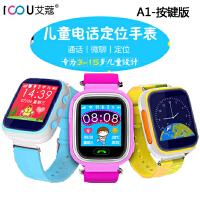 艾蔻A1/A3儿童智能手表定位手表手机插卡LBS+AGPS多重定位学生儿童电话手表 艾蔻A1 儿童定位手表 手机手表智