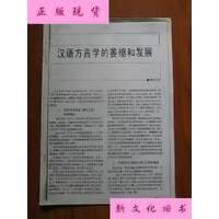 【二手旧书9成新】汉语方言学的萎缩和发展(铅印)【货号:T3513