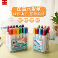 晨光文具印章水彩笔印章可水洗水彩笔12/18/24/36色学生用绘画用颜色笔彩色笔绘画笔水彩笔
