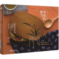 【二手书8成新】幸福的便当 王梅 西苑出版社