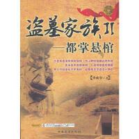 【二手书8成新】盗墓家族II―都掌悬棺 李成事 中国华侨出版社