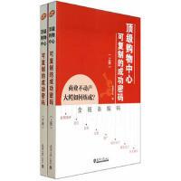 【二手书8成新】购物中心可复制的成功密码(上、下 佳图文化 天津大学出版社