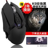S44 游戏鼠标 (机械电竞有线鼠标 红色静音无声电脑办公笔记本 cf)