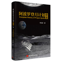 阿波罗登月计划全史 [Complete History of Project Apollo]