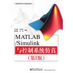 【旧书二手书8成新】MATLAB/Simulink与控制系统仿真(第2版) 王正林 王胜开 电子工