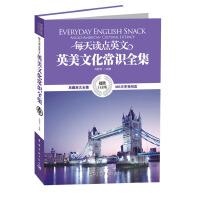 宇航:每天读点英文 英美文化常识全集:英汉对照(超值白金版)