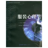 【旧书二手书8成新】服装心理学 刘国联 东华大学出版社 9787810388528