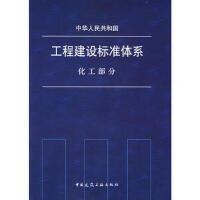 【二手书8成新】中华人民共和国工程建设标准体系--化工部分 中国建筑工业出版社