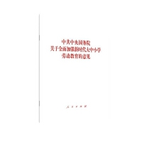 人民:中共中央国务院关于全面加强新时代大中小学劳动教育的意见