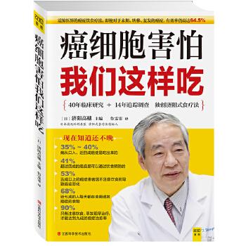 癌细胞害怕我们这样吃(pdf+txt+epub+azw3+mobi电子书在线阅读下载)