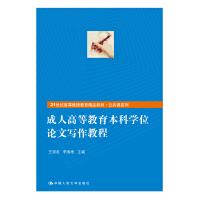 成人高等教育本科学位论文写作教程(21世纪高等继续教育精品教材・公共课系列)