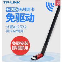 TP-LINK TL-WN726N免驱版 外置天线USB无线网卡 150M 智能自动安装随身wifi接收器