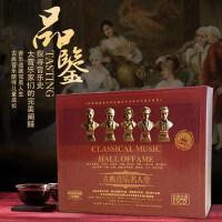 古典音乐名人堂贝多芬莫扎特肖邦钢琴曲古典音乐汽车载黑胶CD碟片