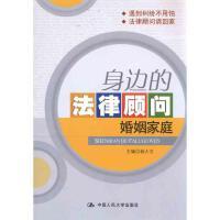 婚姻家庭 中国人民大学出版社