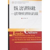 【二手书8成新】贸易、文化与世界区域化:近代早期中国与世界的互动与比较 张乃和 吉林人民出版社