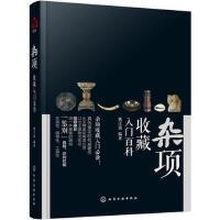【二手书8成新】杂项收藏入门科 姚江波 化学工业出版社