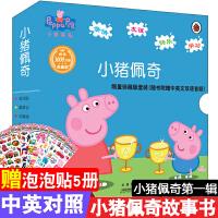 小猪佩奇书籍辑全套10册儿童绘本3-6周岁睡前故事幼儿园小班亲子阅读 宝宝早教英语启蒙 粉红猪小妹peppa pig英