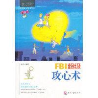 心灵咖啡(第2辑):FBI超级攻心术