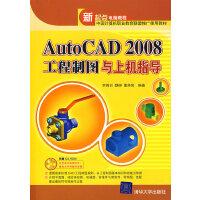 AutoCAD 2008工程制图与上机指导(配光盘)(新起点电脑教程)
