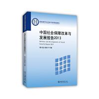 中国社会保障改革与发展报告2013