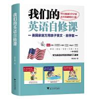 我们的英语自修课:美国家庭万用亲子英文・自学版