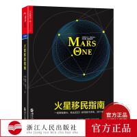 【出版社发货】火星移民指南 伯特克莱夫特编著 人类探索火星未知的旅程火星移民NASA火星科普书籍宇宙大百科宇宙星球科学