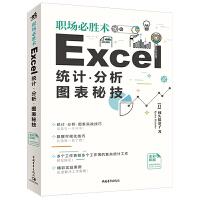 职场必胜术:Excel统计、分析、图表秘技