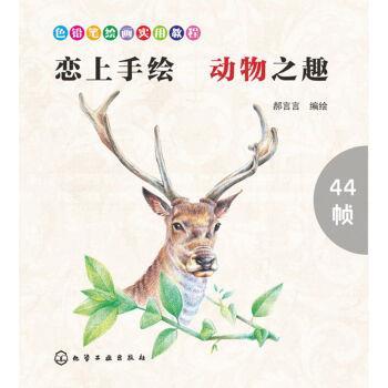 恋上手绘 动物之趣 可爱动物的色铅笔图绘 色铅笔手绘入门书 素描绘画
