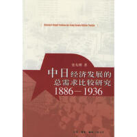 中日经济发展的总需求比较研究:1886―1936 张东刚 9787108023100 生活.读书.新知三联书店