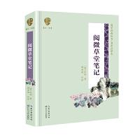 阅微草堂笔记/国学经典丛书(第2辑)