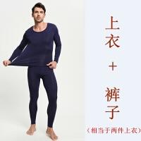 保暖内衣男士莫代尔棉紧身长袖单件上衣秋季款秋衣套装棉毛衫 宝蓝色 圆领 上衣+裤子