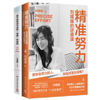 精准努力:刘媛媛的逆袭课+我不惧怕成为这样强硬的姑娘(套装共2册) 刘媛媛作品 女性励志书籍