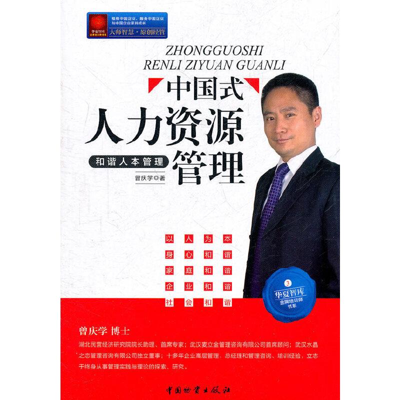 中国式人力资源管理