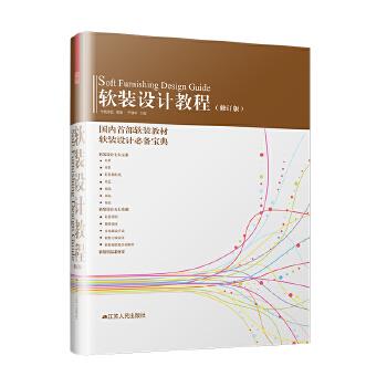 软装设计教程(pdf+txt+epub+azw3+mobi电子书在线阅读下载)
