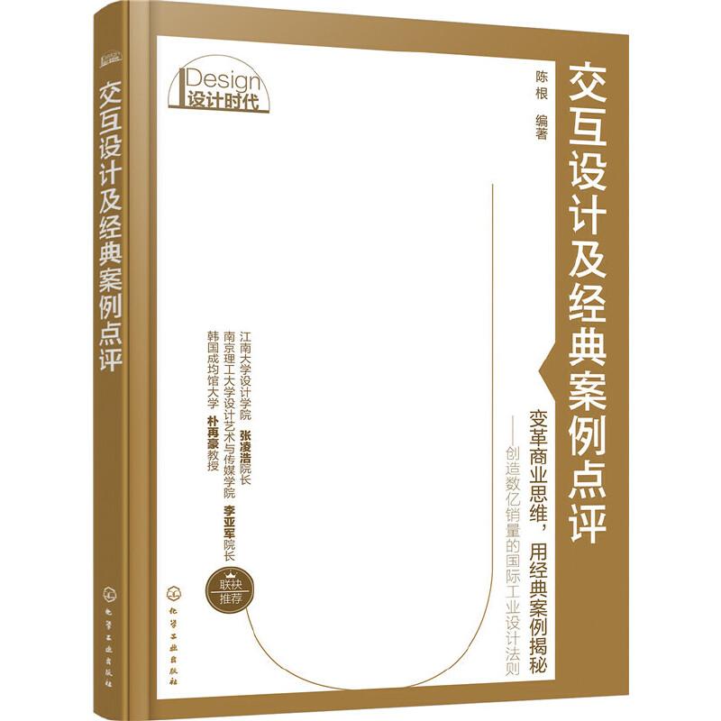 交互设计及经典案例点评 用户体验为王,产品交互设计经典案例剖析