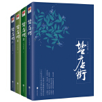 盐店街(全四册)